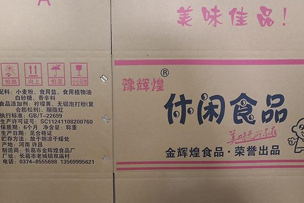 食品瓦楞纸箱包装