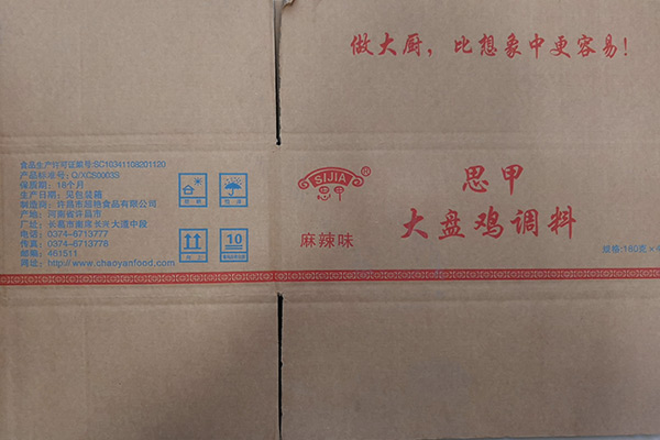 食品瓦楞纸箱盒包装